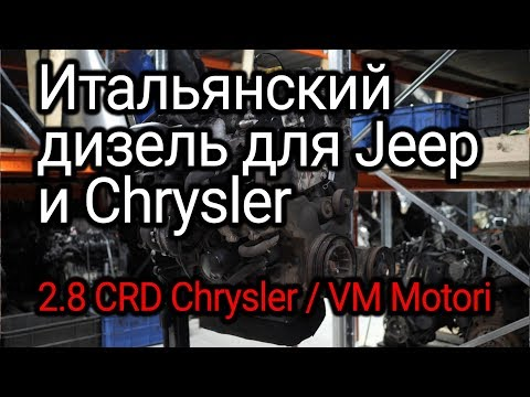 Фото к видео: Дизельный двигатель для американцев Chrysler, Dodge и Jeep 2.8 CRD