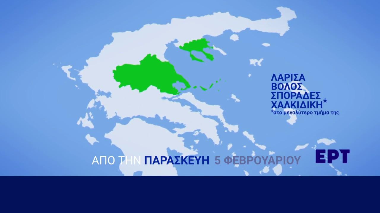 Ψηφιακή Μετάβαση   Λάρισα, Βόλος, Σποράδες, Χαλκιδική (στο μεγαλ. μέρος της) 05/02/2021   ΕΡΤ