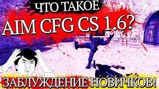 Что такое AIM CFG CS 1.6 — заблуждение новичков кс 1.6