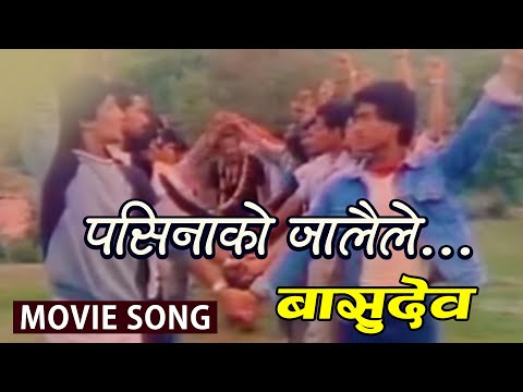 Pasina Ko Jalaile | Nepali  Movie Basudev Song