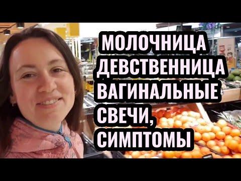 МОЛОЧНИЦА У ДЕВУШЕК / ЖЕНЩИН - мои симптомы и как я лечила молочницу ♛ Shtukensia