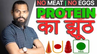 Biggest Lie: Vegetarians Not Getting ENOUGH Protein