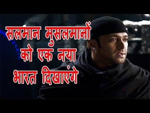 सलमान मुसलमानों को एक नया भारत दिखाएंगे