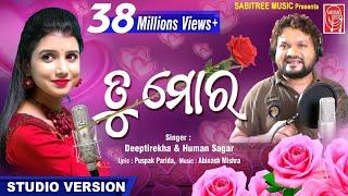 Tu Mora New Odia Romantic Full Song || Humane Sagar || Diptirekha Padhi || Dekha Hela Jebe To Sathe