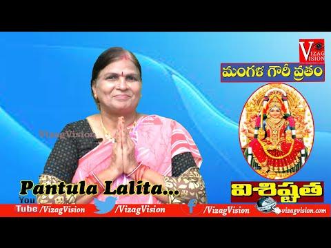 Significance of | శ్రావణ శుక్రవారం | శ్రావణ మంగళ గౌరి వ్రతం విశిష్టత | Shravan Mangala Gauri Vratham | Pantula Lalita | Visakhapatnam |Vizagvision