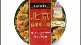 No.3943 日清具多 北京 宮爆鶏丁麺