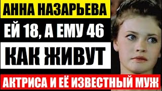 Ей было 18, а ему 46 лет. Не упадите! Как сегодня живут актриса Анна Назарьева и её известный муж...