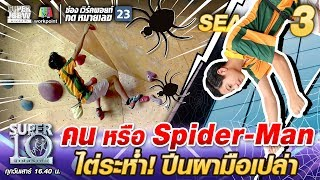 คน หรือ Spider-Man #น้องเจเจ ไต่ระห่ำ ปีนผามือเปล่า | SUPER 10 SS3