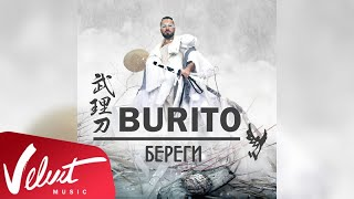 Аудио: Burito - Береги