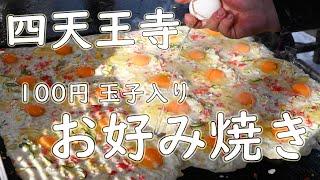 四天王寺 100円 玉子入りお好み焼き屋台 2020.1.21 Japanese Street Food Okonomiyaki in Osaka