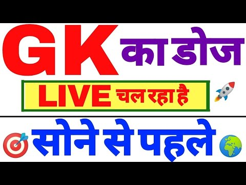 09:00 PM #GK_GENERAL_AWARENESS_GK#LIVE# for Railway NTPC, Group-D, SSC, Police Exam.