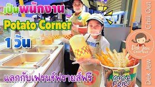 เด็กจิ๋วไปทำงานร้าน Potato Corner 1 วัน แลกกับเฟรนช์ฟรายส์ฟรี