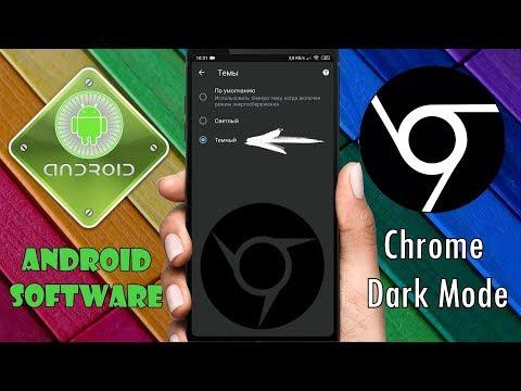 Как включить темную тему в Chrome на Android \ Dark Mod для Google Chrome