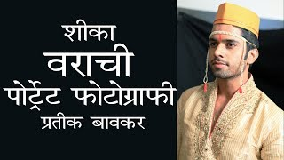 Indian Wedding Portrait Photography Turorial | Poses For Groom | Marathi | Ep 9 | Prateek Bawkar