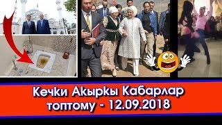 Кечки жанылыктар | Жаңы ачылган МЕЧИТТИН ажатканасы ЖАН кейитет | Акыркы Кабарлар