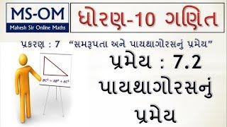 Std-10   Maths    Pramey-7.2 Paythagoras nu Pramey (Theorem: 7.2) (પાયથાગોરસનું પ્રમેય) in Gujarati