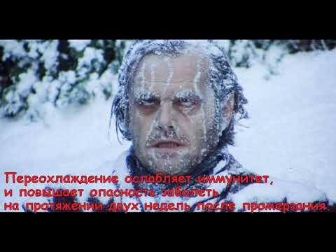 ТЫ НЕ ПОВЕРИШЬ!.Но.....Холод влияет на смертность.