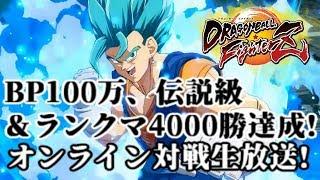 【DBFZ】BP1000000 伝説級のオンライン対戦生放送!【ドラゴンボールファイターズ Dragon Ball FighterZ】