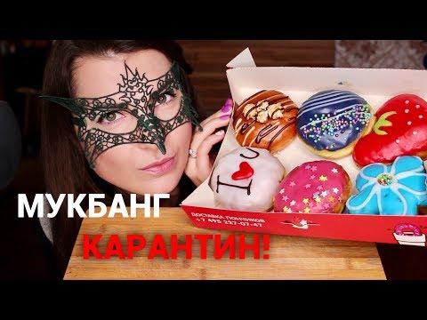 Мукбанг ПОНЧИКИ Данкин Донатс/MUKBANG DUNKIN DONATS