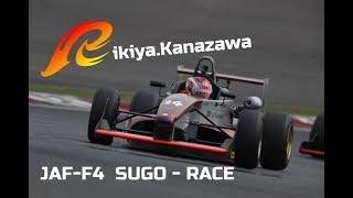 【オンボード映像】スポーツランドSUGO   JAF-F4初レース   Rikiya.Kanazawa