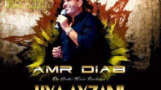 تحميل اغاني مجانا AMR DIAB HYA 3AYZANI عمرو دياب هي عايزاني