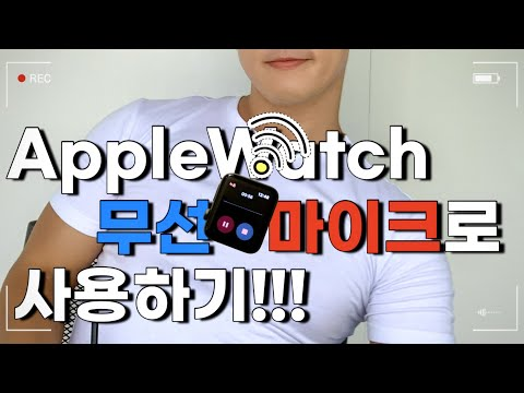 (ENG)[애플워치활용팁-무선마이크] : AppleWatch를 이제 무선 마이크로 사용해 보세요!! 녹음 퀄리티도 꽤 괜찮은?!