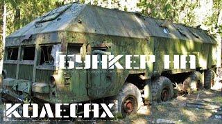 Бункер на колёсах: самовыкапывающаяся машина «Редут»