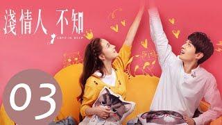 【ENG SUB】《浅情人不知 Love is Deep》EP03——主演:胡耘豪,康宁,赵毅新