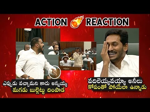 YS Jagan VS Chandrababu Naidu serious discussion on AP Assembly Sessions