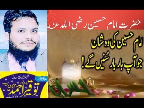 Hazrat imam Hussain rz.un ki shaan