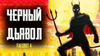 Fallout 4 - ЛЕГЕНДА ЧЕРНОГО ДЬЯВОЛА И ЛУЧШАЯ СИЛОВАЯ БРОНЯ В ИГРЕ X-02!