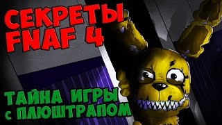 Five Nights At Freddy's 4 - ТАЙНА ИГРЫ с ПЛЮШТРАПОМ