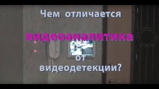 Чем отличается видеоаналитика от видеодетекции