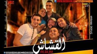 اغاني حصرية مهرجان القشاش تحميل MP3