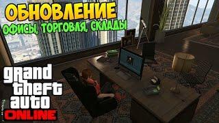 GTA Online: ОБНОВЛЕНИЕ - Офисы, Торговля, Склады (Обзор)