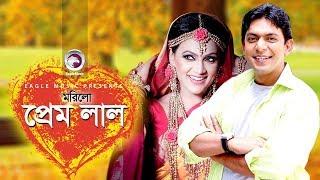 Bangla New Natok | Morilo Prem Lal | Chancal Chowdhury, Bindu, Shamima Naznin, Rifat | Full Episode