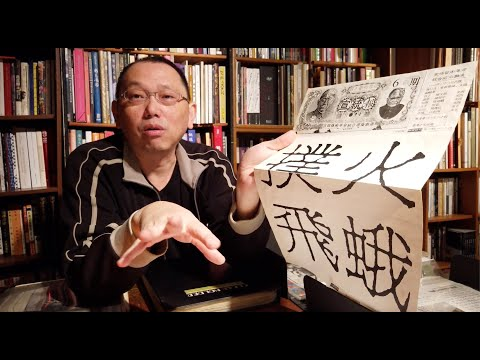 姚瑞中講台灣當代藝術7
