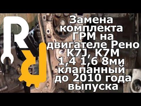 Фото к видео: Замена ремня ГРМ на Рено 1,4-1,6 8V (K7J, K7M) до 2010 г.в. Логан, Сандеро