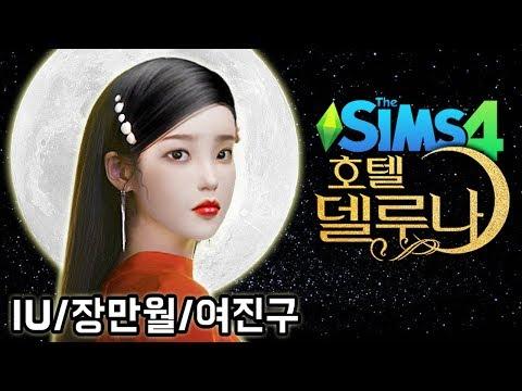 TheSims4 韓國神人在模擬市民4創造IU