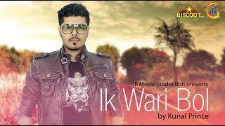 Ik Wari Bol  Latest Punjabi Songs 2015  Kunal Prince  Top Punjabi Songs