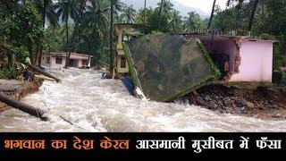 केरल में भारी बारिश से टूटा मुसीबत का पहाड़, हजारों लोग बेघर
