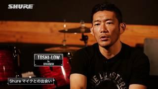 TOSHI-LOWBRAHMANShureInterview