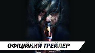 Пограйся зі мною | Офіційний український трейлер | HD