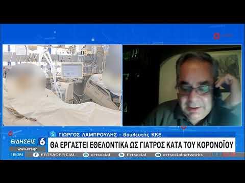 Γ.Λαμπρούλης (Βουλευτής Κ.Κ.Ε) Θα εργαστεί εθελοντικά ως γιατρός κατά του Κορονοϊού  23/11/2020 ΕΡΤ