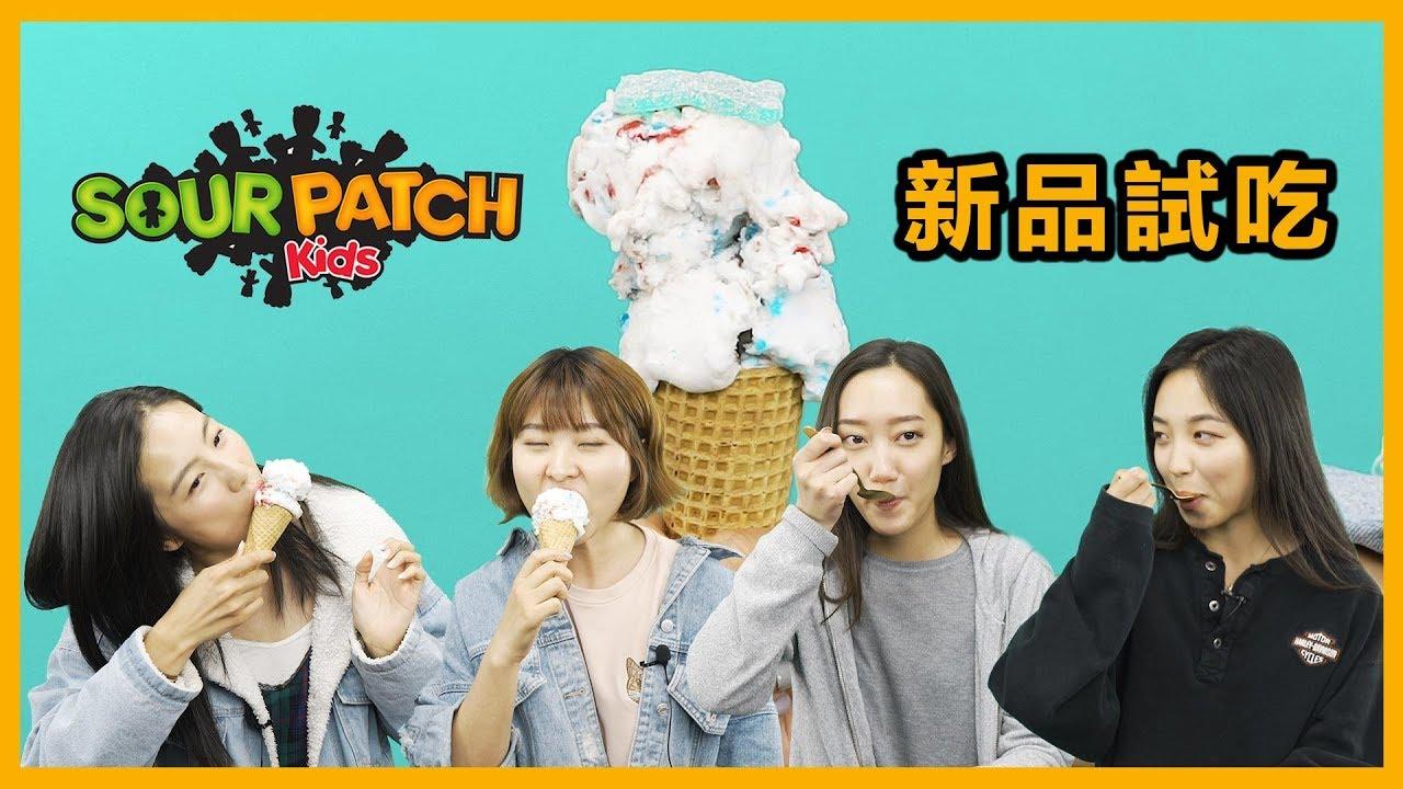 試吃美國最新冰淇淋Sour Patch Kids Ice Cream!