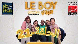 Said Naciri Le BOY (Ep 21) | HD سعيد الناصيري -البوي - الحلقة الواحدة و العشرون