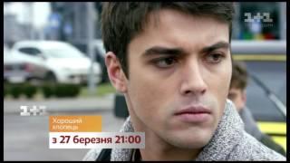Серіал Хороший хлопець на 1+1 – Олег