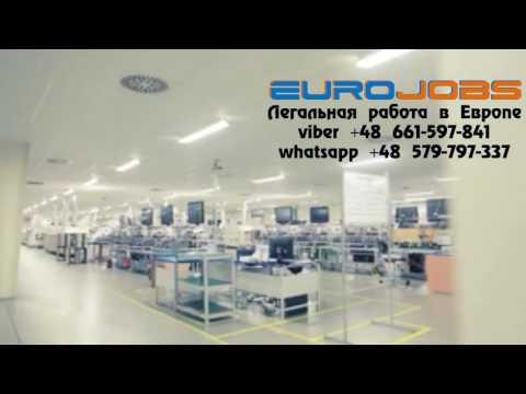 Работа в Польше на заводе Chunghong  EuroJobs