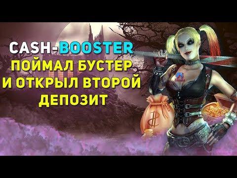 CASH-BOOSTER УСИЛИЛ ДЕПОЗИТ НА 100$