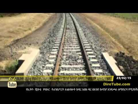 SiiTube DireTube News - Ethiopia-Djibouti railway to start next October